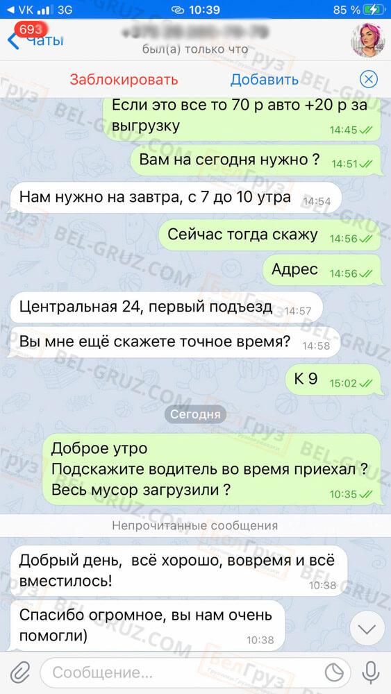 Отзыв БелГруз Грузчики Грузоперевозки (19)