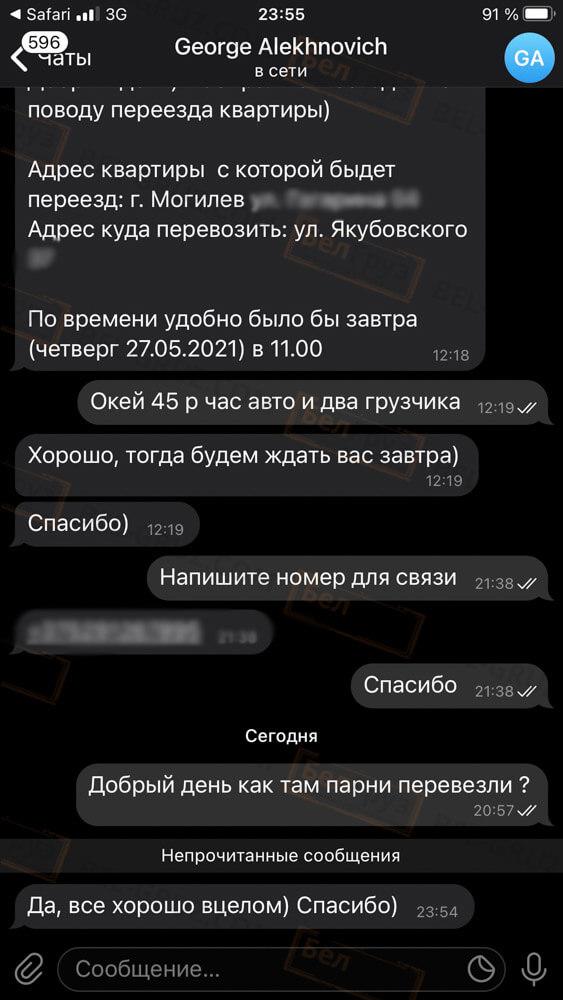 Отзыв БелГруз Грузчики Грузоперевозки (23)