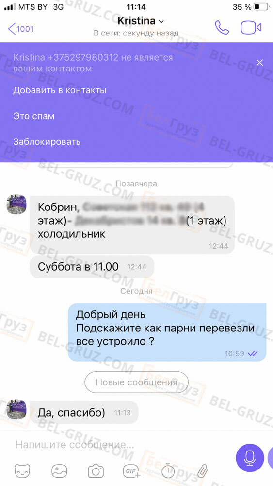 Отзыв БелГруз Грузчики Грузоперевозки (25)