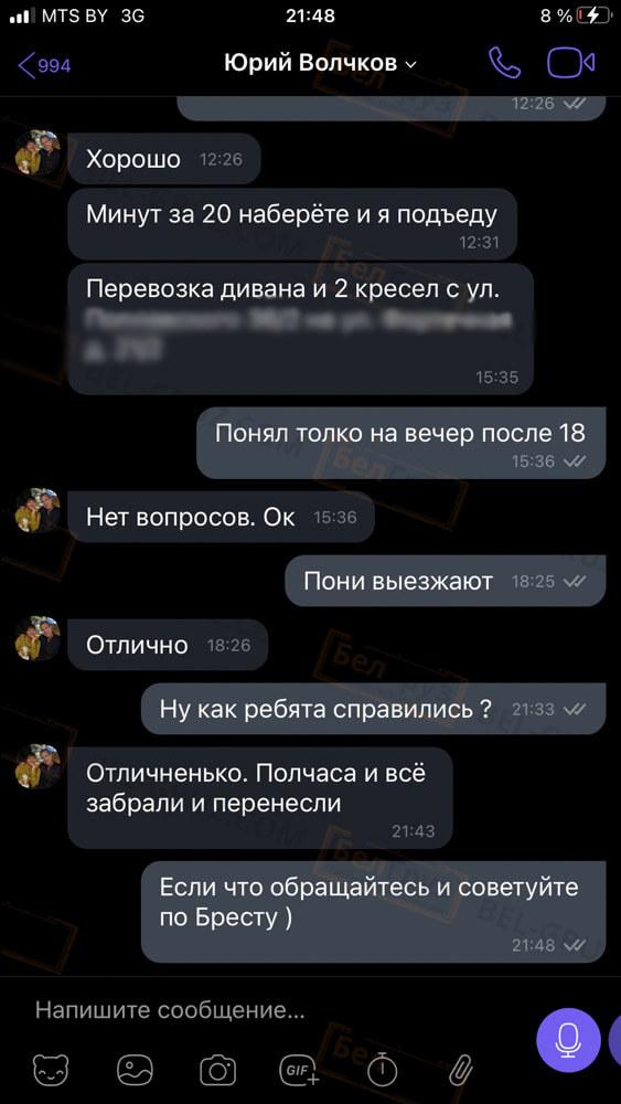 Отзыв БелГруз Грузчики Грузоперевозки (29)