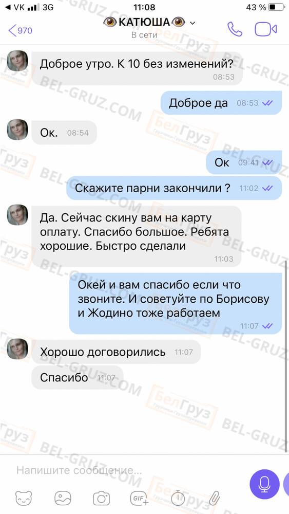 Отзыв БелГруз Грузчики Грузоперевозки (30)