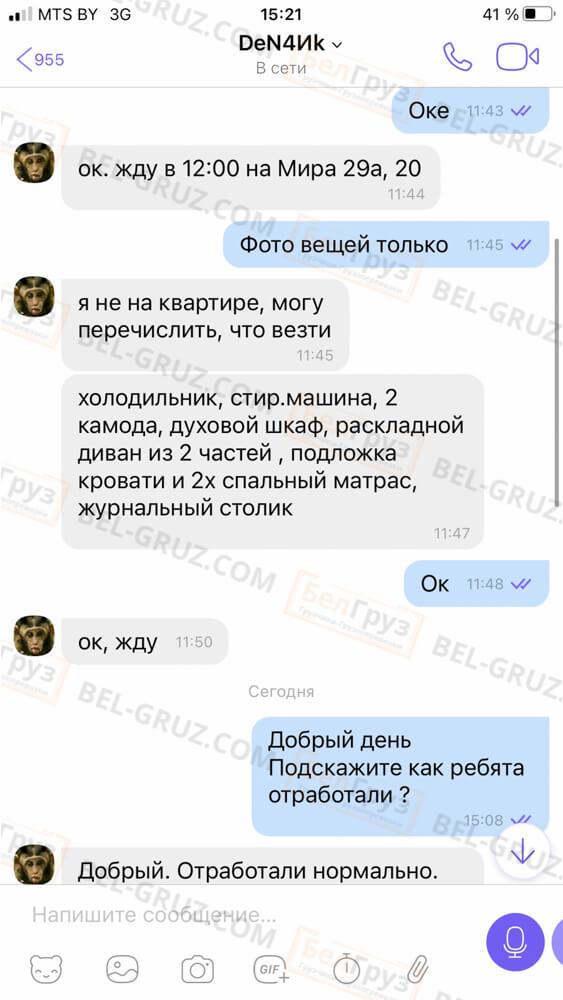 Отзыв БелГруз Грузчики Грузоперевозки (35)