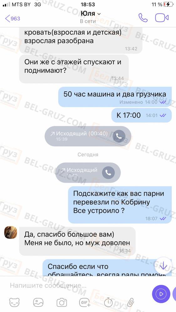 Отзыв БелГруз Грузчики Грузоперевозки (36)